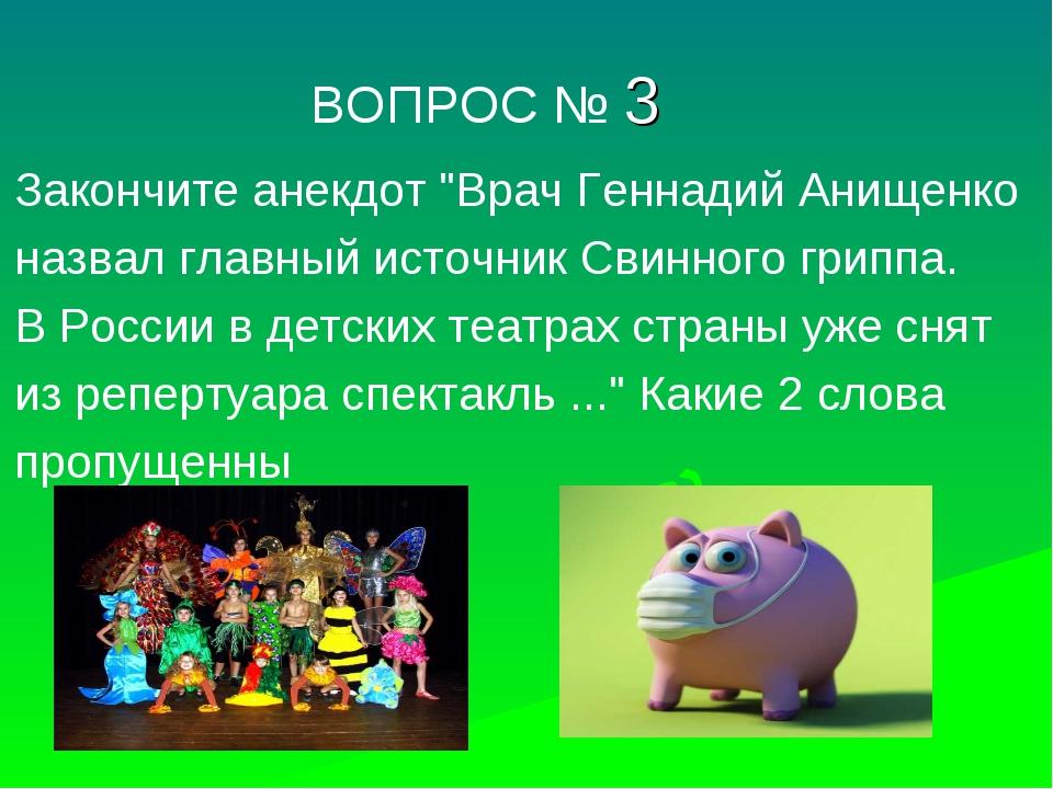 """ВОПРОС № 3 Закончите анекдот """"Врач Геннадий Анищенко назвал главный источник..."""