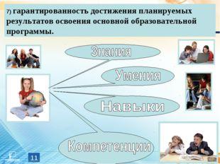 * 7) гарантированность достижения планируемых результатов освоения основной о