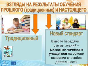 Основная задача школы - дать хорошие прочные знания. * Вместо передачи суммы