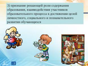 * 3) признание решающей роли содержания образования, взаимодействия участнико