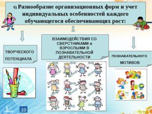 * 6) Разнообразие организационных форм и учет индивидуальных особенностей каж