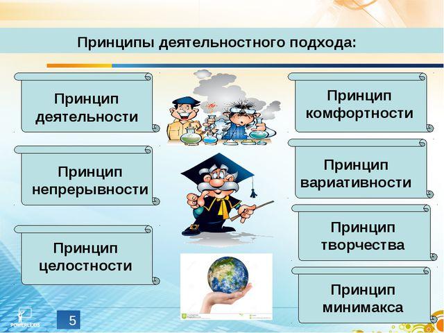 * Принцип деятельности Принцип целостности Принципы деятельностного подхода:...