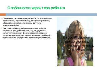 Особенности характера ребенка Особенности характера ребенка То, что методы во