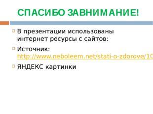 СПАСИБО ЗАВНИМАНИЕ! В презентации использованы интернет ресурсы с сайтов: Ист