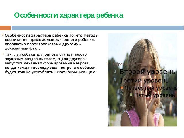 Особенности характера ребенка Особенности характера ребенка То, что методы во...