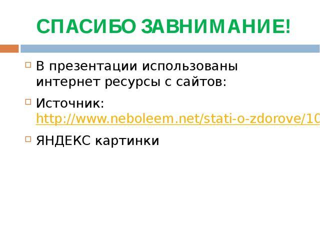 СПАСИБО ЗАВНИМАНИЕ! В презентации использованы интернет ресурсы с сайтов: Ист...