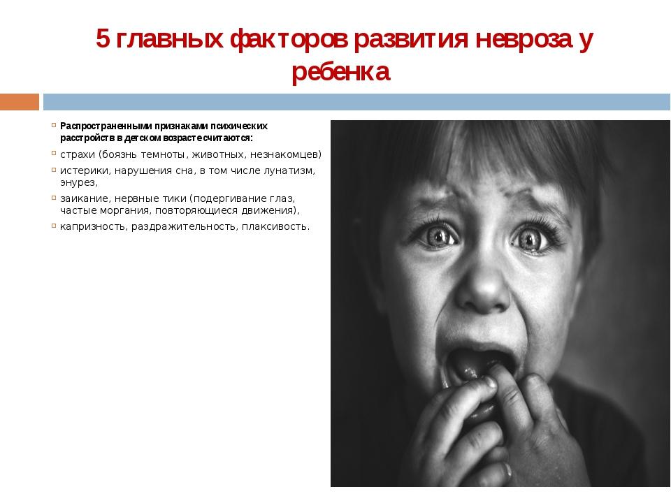 5 главных факторов развития невроза у ребенка Распространенными признаками пс...