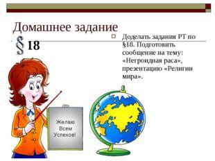 Домашнее задание 18 Доделать задания РТ по §18. Подготовить сообщение на тему