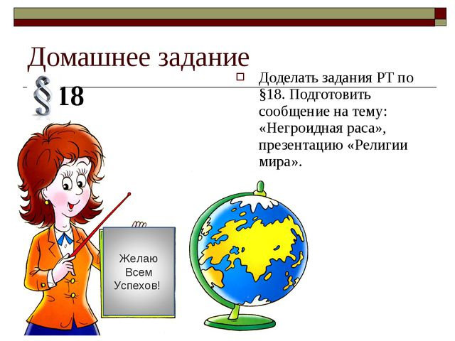 Домашнее задание 18 Доделать задания РТ по §18. Подготовить сообщение на тему...