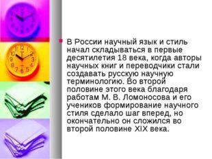 В России научный язык и стиль начал складываться в первые десятилетия 18 века