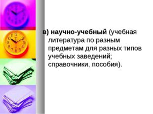 в) научно-учебный (учебная литература по разным предметам для разных типов уч