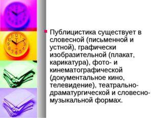 Публицистика существует в словесной (письменной и устной), графически изобраз