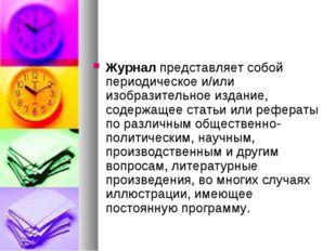 Журнал представляет собой периодическое и/или изобразительное издание, содерж