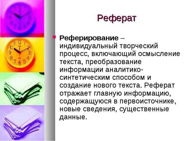 Реферат Реферирование – индивидуальный творческий процесс, включающий осмысле...