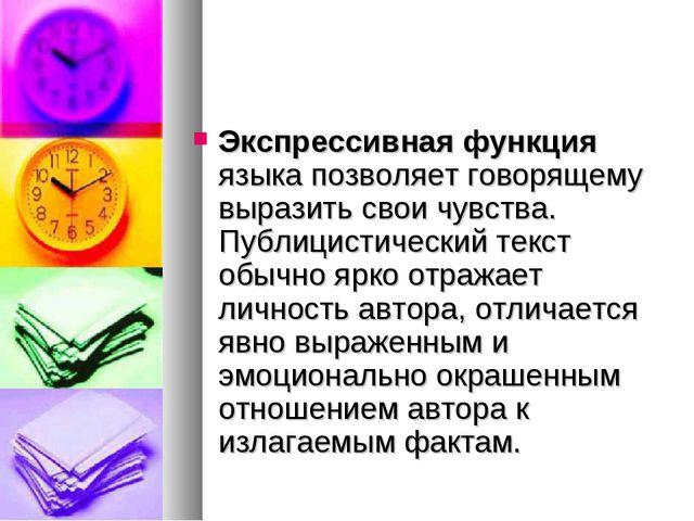 Экспрессивная функция языка позволяет говорящему выразить свои чувства. Публи...