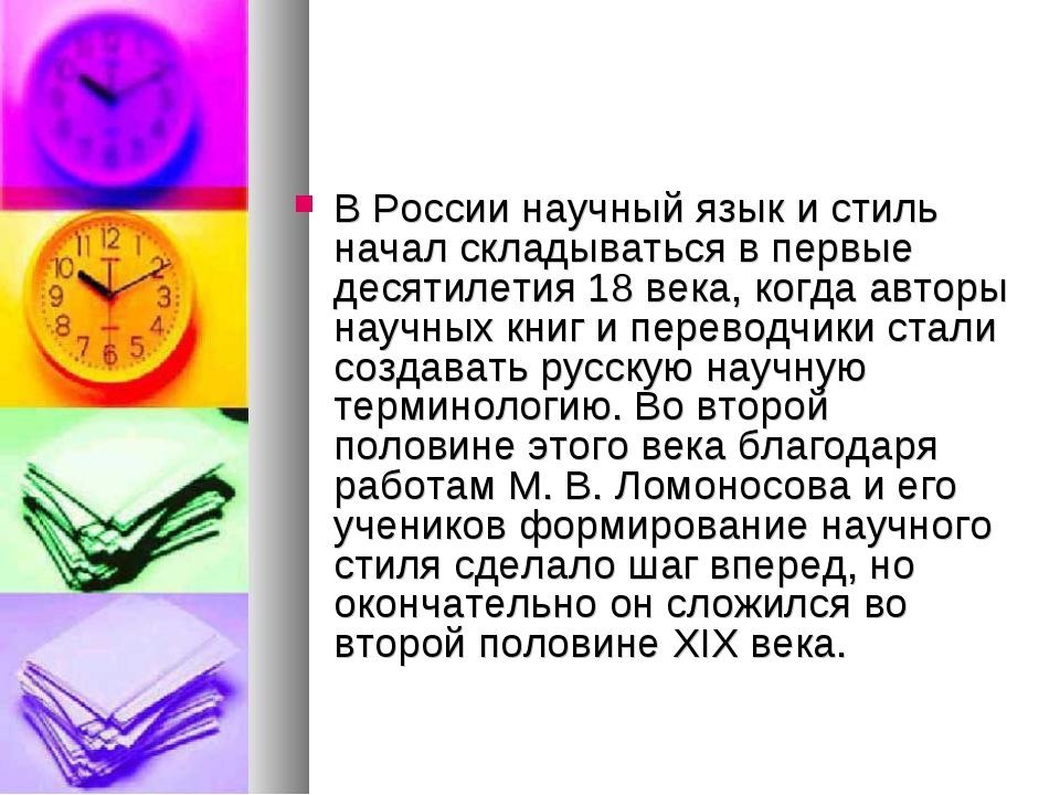В России научный язык и стиль начал складываться в первые десятилетия 18 века...