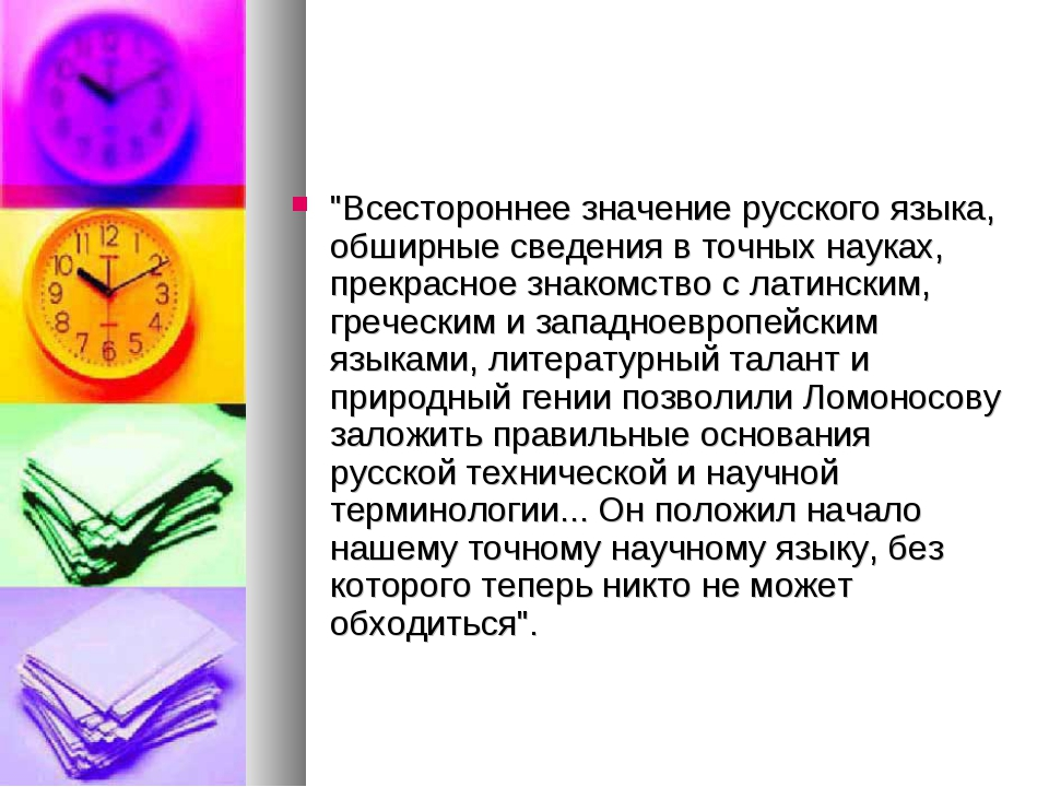 """""""Всестороннее значение русского языка, обширные сведения в точных науках, пре..."""