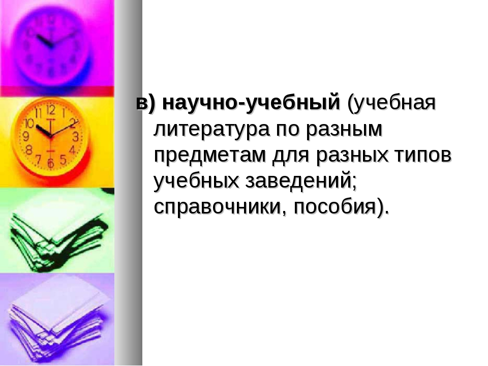 в) научно-учебный (учебная литература по разным предметам для разных типов уч...