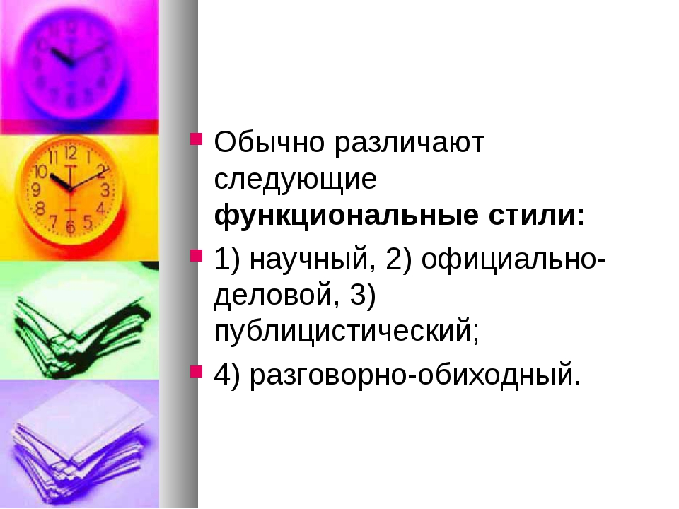 Обычно различают следующие функциональные стили: 1) научный, 2) официально-де...