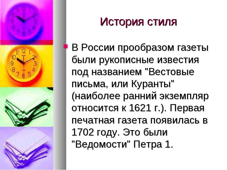 История стиля В России прообразом газеты были рукописные известия под названи...