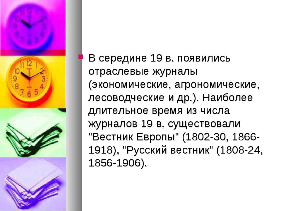 В середине 19 в. появились отраслевые журналы (экономические, агрономические,...