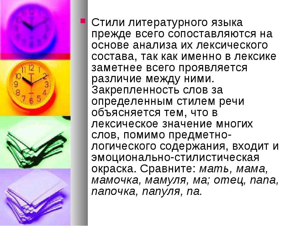 Стили литературного языка прежде всего сопоставляются на основе анализа их ле...