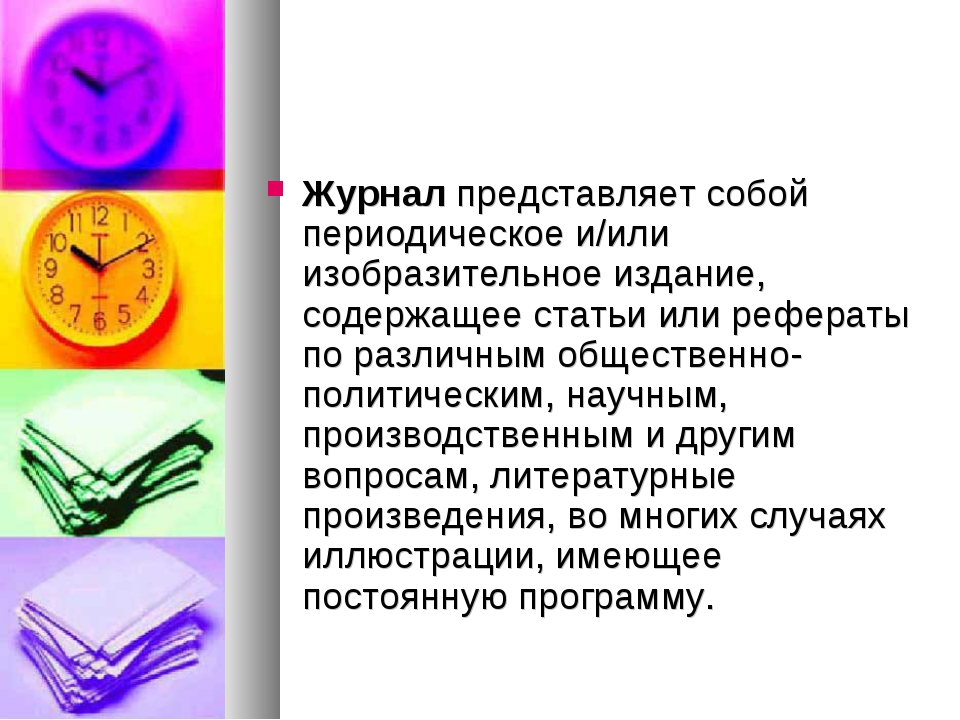 Журнал представляет собой периодическое и/или изобразительное издание, содерж...
