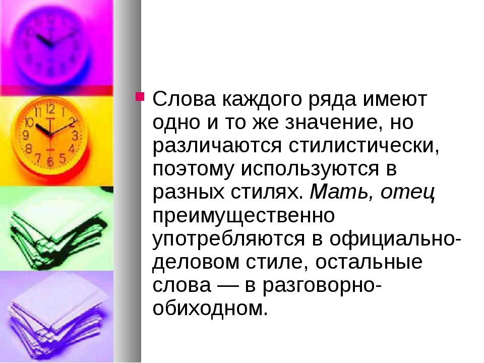 Слова каждого ряда имеют одно и то же значение, но различаются стилистически,...
