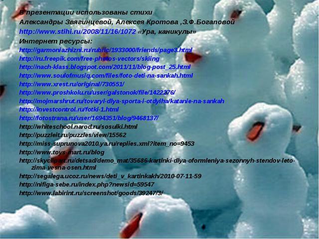 В презентации использованы стихи Александры Звягинцевой, Алексея Кротова ,З.Ф...