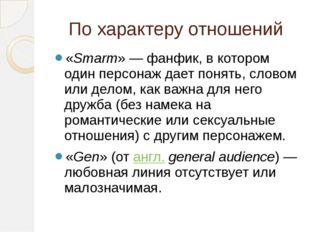 По характеру отношений «Smarm»— фанфик, в котором один персонаж дает понять,