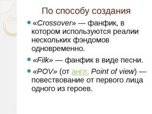 По способу создания «Сrossover»— фанфик, в котором используются реалии неско