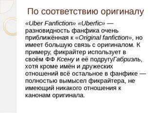 По соответствию оригиналу «Uber Fanfiction» «Uberfic»— разновидность фанфика