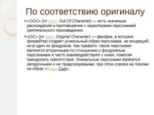По соответствию оригиналу «OOC» (отангл.Out Of Character)— есть значимые р