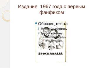 Издание 1967 года с первым фанфиком