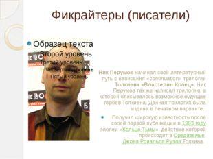 Фикрайтеры (писатели) Ник Перумов начинал свой литературный путь с написания