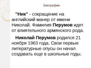 """Биография """"Ник"""" - сокращение на английский манер от имени Николай. Фамилия Пе"""