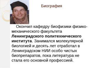 Биография Окончил кафедру биофизики физико-механического факультета Ленинград