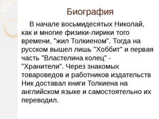 Биография  В начале восьмидесятых Николай, как и многие физики-лирики того в