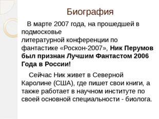 Биография В марте 2007 года, напрошедшей в подмосковье литературнойконферен