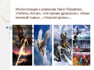 Иллюстрации к романам Ника Перумова «Гибель богов», «Не время драконов», «Вои