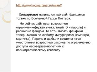 http://www.hogwartsnet.ru/mfanf/ Хогвартснэт начинался, как сайт фанфиков тол