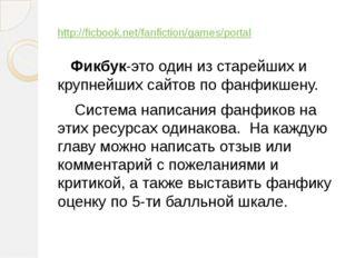 http://ficbook.net/fanfiction/games/portal Фикбук-это один из старейших и к