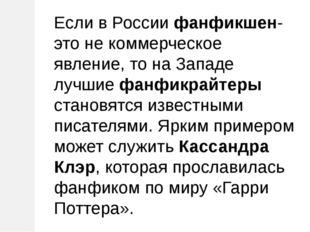 Если в России фанфикшен-это не коммерческое явление, то на Западе лучшие фанф