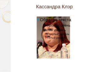 Кассандра Клэр