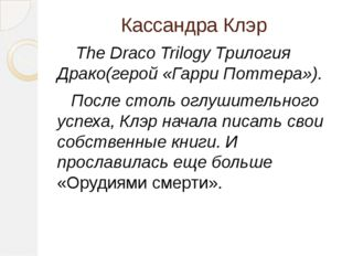 Кассандра Клэр The Draco Trilogy Трилогия Драко(герой «Гарри Поттера»). После