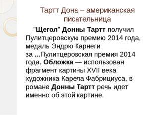 """Тартт Дона – американская писательница """"Щегол""""ДонныТарттполучил Пулитцеров"""