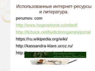 Использованные интернет-ресурсы и литература. perumov. com http://www.hogwart