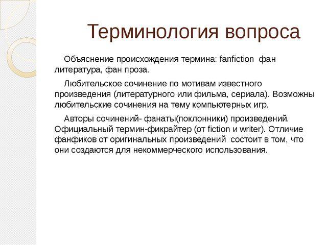 Терминология вопроса Объяснение происхождения термина: fanfiction фан литера...
