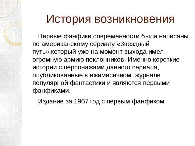 История возникновения Первые фанфики современности были написаны по американс...