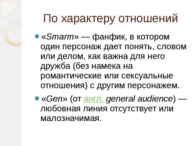 По характеру отношений «Smarm»— фанфик, в котором один персонаж дает понять,...